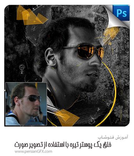 آموزش فتوشاپ - خلق یک پوستر تیره با استفاده از تصویر صورت