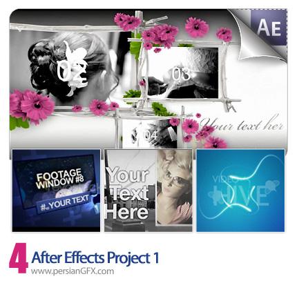 دانلود فایل آماده افتر افکت آلبوم عکس، تیزر تبلیغاتی و تزیینی شماره یک -After Effects Project 01