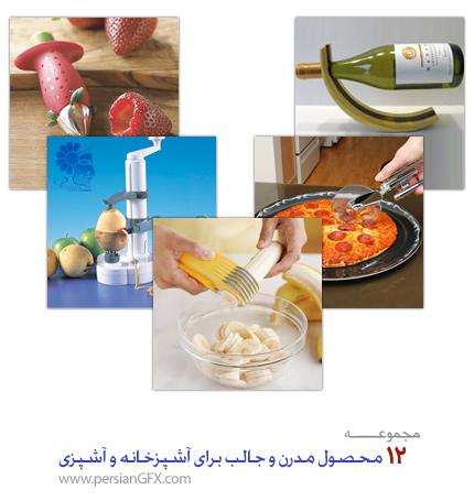 12 محصول مدرن و جالب برای آشپزخانه و آشپزی