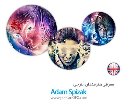 معرفی هنرمندان خارجی  Adam Spizak از کشور انگلستان به همراه مجموعه آثار