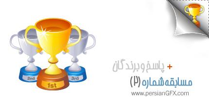 پاسخ و نتیجه دومین مسابقه سایت