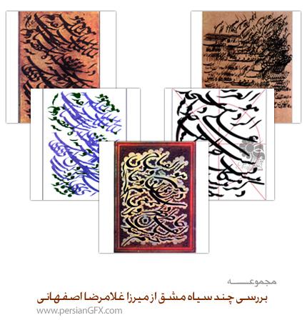 بررسی چند سیاه مشق از میرزا غلامرضا اصفهانی