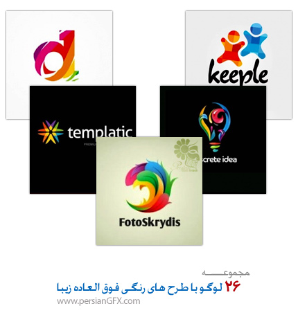 International Logo - لوگو های بین المللی | PersianGFX - پرشین جی ...26 لوگو با طرح های رنگی فوق العاده زیبا
