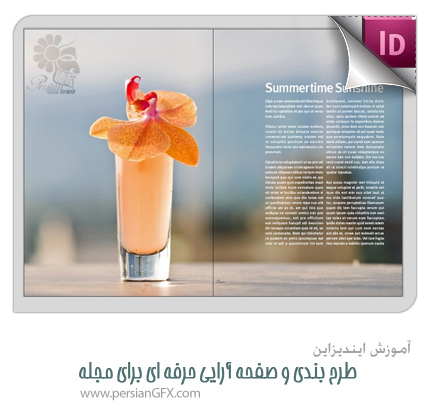 آموزش ایندیزاین - طرح بندی و صفحه آرایی حرفه ای برای مجله