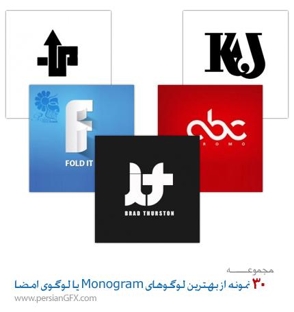 30 نمونه از بهترین لوگوهای Monogram یا لوگوی امضا