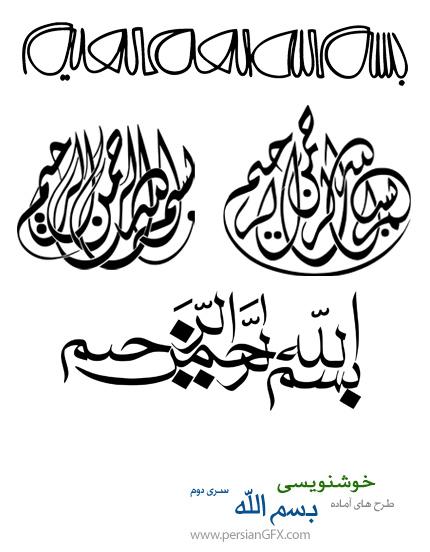 دانلود طرح های آماده خوشنویسی با موضوع بسم الله شماره دو
