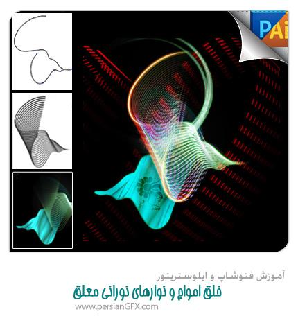 آموزش فتوشاپ و ایلوستریتور - خلق امواج و نوارهای نورانی معلق