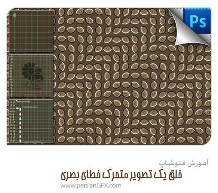 آموزش فتوشاپ - خلق یک تصویر متحرک خطای بصری (تصاویر ایجاد کننده خطای دید)