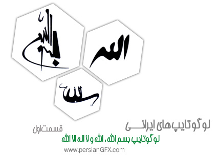 لوگوتایپ های الله ، بسم الله و لا اله الا الله - قسمت اول
