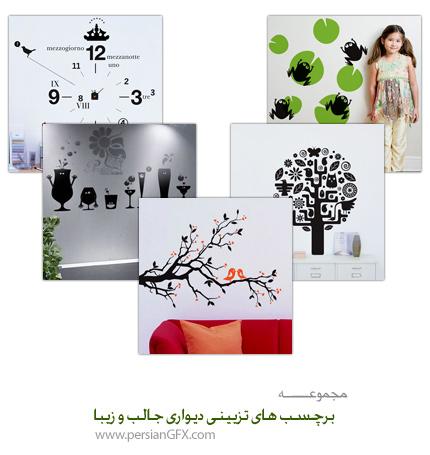 نمونه های زیبا از برچسب های تزیینی بر روی دیوار
