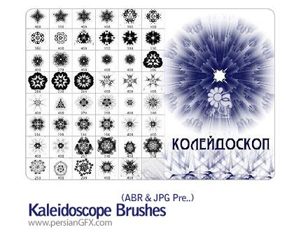 دانلود براش تزیینی، گل، ستاره - Kaleidoscope Brushes