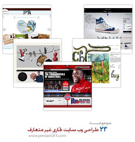 23 طراحی وب سایت تجاری غیر متعارف