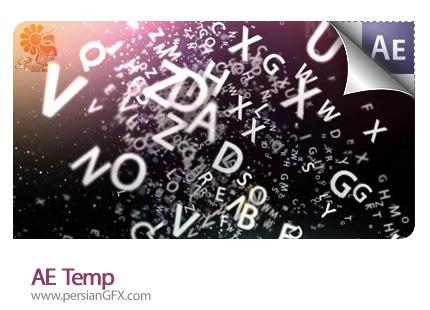 دانلود آموزش افتر افکت حرکت حروف و فونت در تیزر - AE Temp