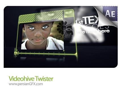 دانلود آموزش عکس های  ویدوئویی چرخان - Videohive Twister