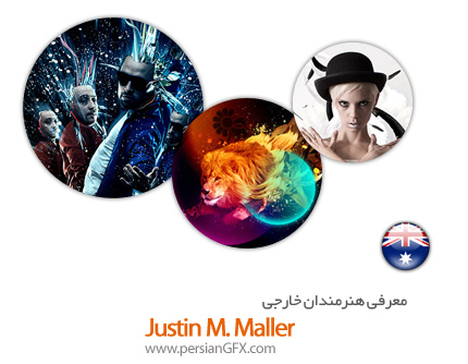 معرفی هنرمندان خارجی Justin M. Maller از کشوراسترالیا به همراه مجموعه آثار