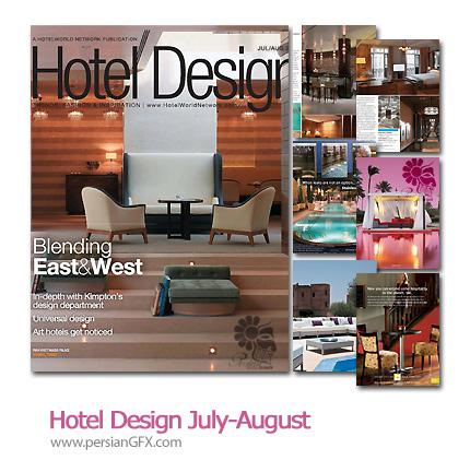دانلود مجله طراحی دکوراسیون، طراحی داخل هتل - Hotel Design July-August