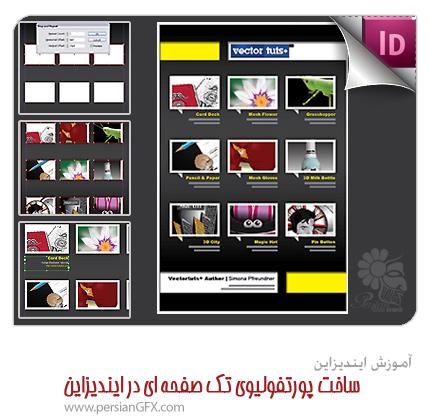 آموزش ایندیزاین - ساخت پورتفولیوی تک صفحه ای در ایندیزاین