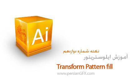 نکته شماره 12 نرم افزار ایلوستریتور - transform pattern fill
