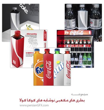 بطری های مکعبی شکل کوکاکولا