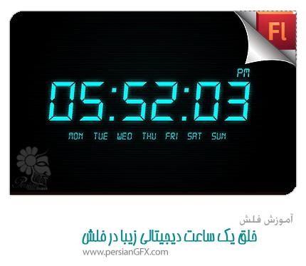 آموزش فلش اکشن اسکریپت - خلق یک ساعت دیجیتالی زیبا در برنامه فلش