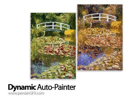 دانلود نرم افزار تبدیل عکس به نقاشی - Dynamic Auto-Painter 2.5.5