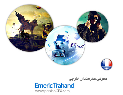 معرفی هنرمندان خارجی   Emeric Trahand از کشور فرانسه به همراه مجموعه آثار