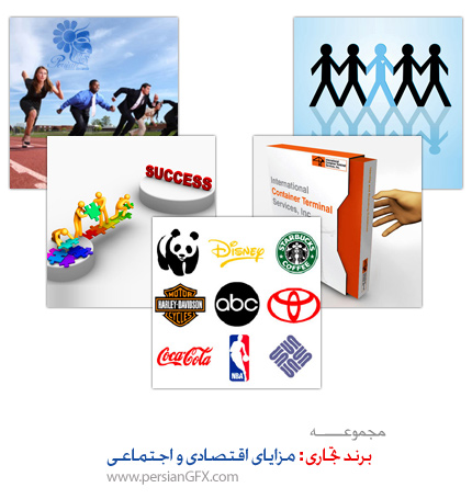 برند تجاری- مزایای اقتصادی و اجتماعی