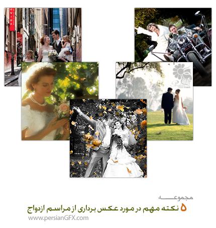 5 نکته مهم در مورد عکس برداری از مراسم ازدواج