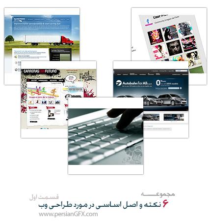 6 نکته و اصل اساسی طراحی که هر طراح وب باید بداند - قسمت اول