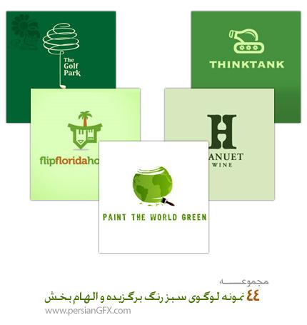 44 نمونه لوگوی سبز رنگ برگزیده و الهام بخش