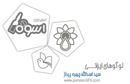 لوگوهای ایرانی - نشانه های سید اسدالله چهره پرداز