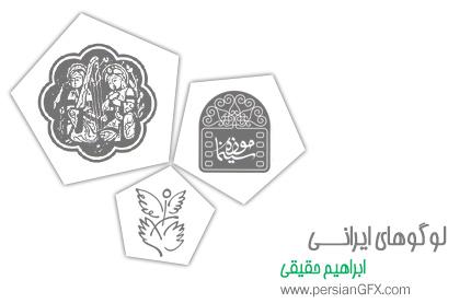 لوگوهای ایرانی - نشانه های استاد ابراهیم حقیقی