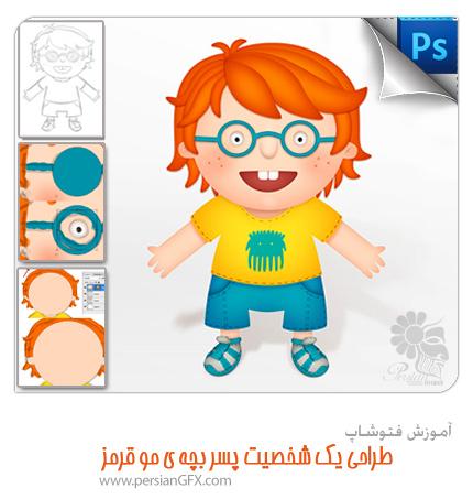 آموزش فتوشاپ - طراحی یک شخصیت پسر بچه ی مو قرمز
