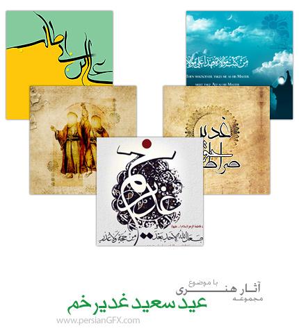 مجموعه آثار هنری زیبا با موضوع عید سعید غدیر خم