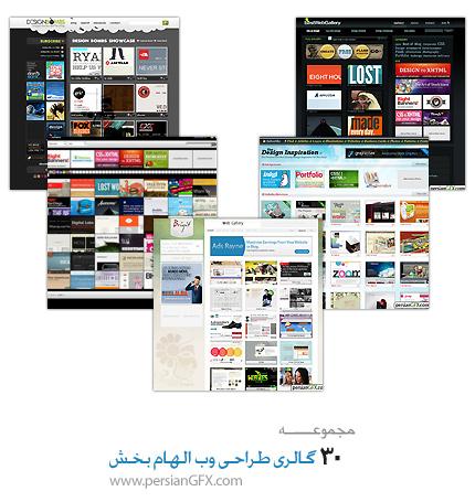 28 گالری طراحی وب الهام بخش