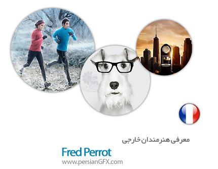 معرفی هنرمندان خارجی  Fred Perrot از کشور فرانسه به همراه مجموعه آثار