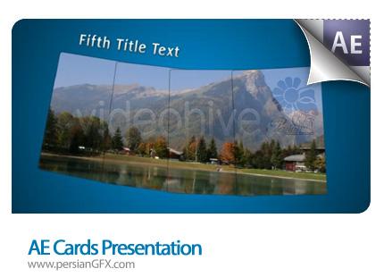 دانلود فایل آماده افتر افکت نمایش عکس - AE Cards Presentation