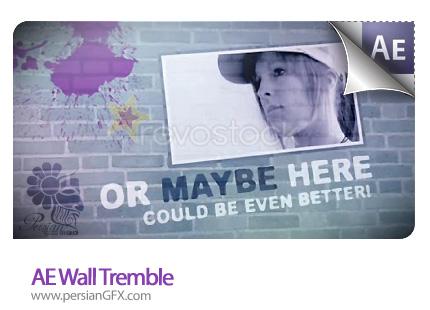 دانلود تیزر آماده تبلیغاتی، دیوار لرزان - AE Wall Tremble