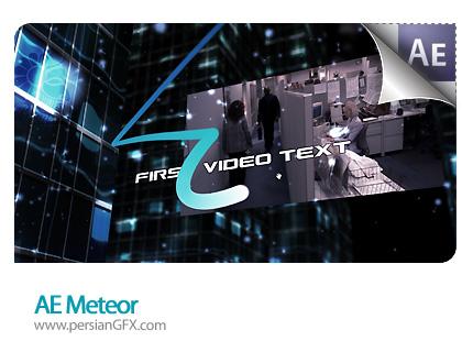 دانلود آموزش افتر افکت ساخت بارش شهاب سنگ - AE Meteor