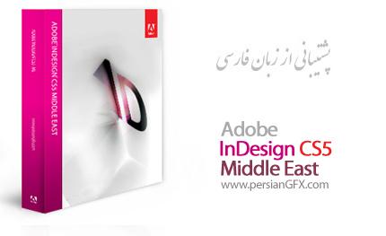 دانلود نرم افزار ایندیزاین با قابلیت پشتیبانی از زبان فارسی - Adobe InDesign CS5 ME