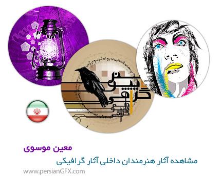 مشاهده آثار طراحان داخلی، آثار گرافیکی معین موسوی از ایران