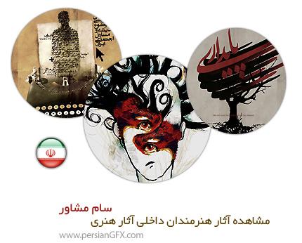 مشاهده آثار هنرمندان داخلی، آثار گرافیکی سام مشاور از ایران