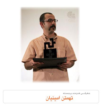 معرفی هنرمندان برجسته ایرانی، تهمتن امینیان