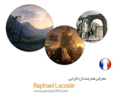 معرفی هنرمندان خارجی Raphael Lacoste از کشور فرانسه به همراه مجموعه آثار