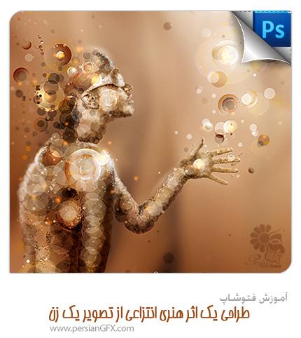 آموزش فتوشاپ - طراحی یک اثر هنری انتزاعی از تصویر یک زن