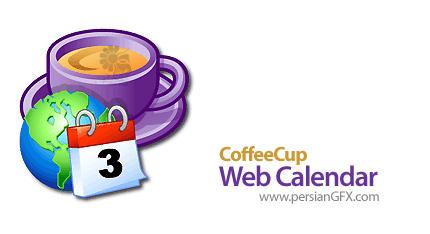 دانلود نرم افزار اضافه کردن تقویم فلش به وب سایت CoffeeCup Web Calendar 5.0