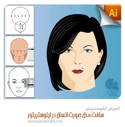 آموزش ایلوستریتور - طراحی مدل صورت انسان در نرم افزار ایلوستریتور