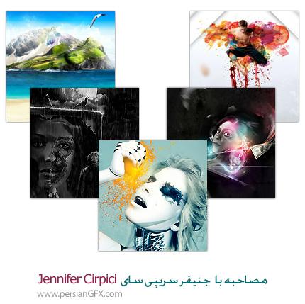 مصاحبه با جنیفر سریپی سای -  Jennifer Cirpici از طراحان طرح های دیجیتالی