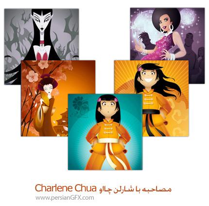 مصاحبه با شارلن چااو- Charlene Chua طراح تصاویر وکتور