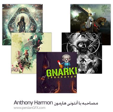 مصاحبه با آنتونی هارمون - Anthony Harmon